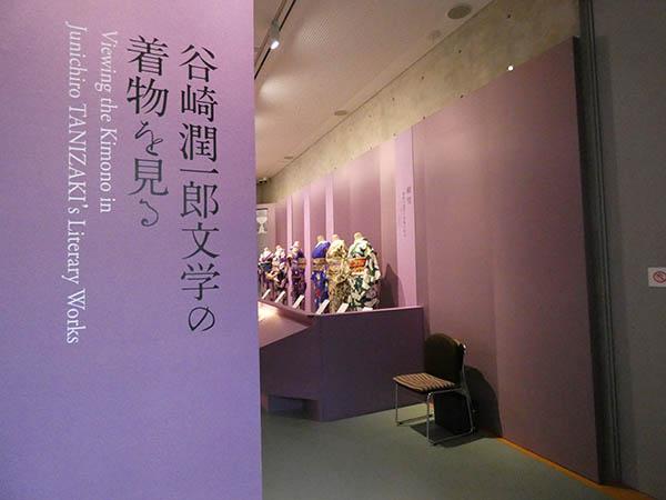谷崎潤一郎文学の着物を見る」