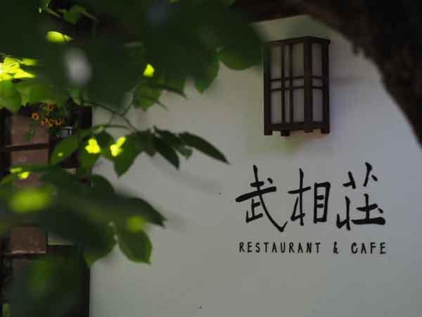 レストラン&カフェ「武相荘」