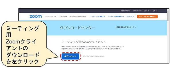 「ミーティング用Zoomクライアント」の『ダウンロード』