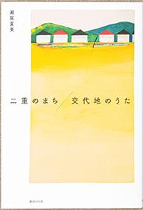 瀬尾夏美著『二重のまち/交代地のうた』